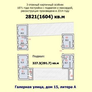 На рисунке: план подвального этажа с указанием этажности и типа здания, года постройки и реконструкции, общей и полезной площади всего здания и этажа, площадей помещений, адреса здания