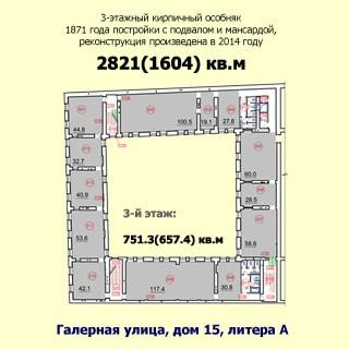 На рисунке: план третьего этажа с указанием этажности и типа здания, года постройки и реконструкции, общей и полезной площади всего здания и этажа, площадей помещений, адреса здания