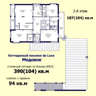 На рисунке: план второго этажа дома типа Q, приведены площади помещений, указана площадь этажа, этажность и тип дома, название жилого комплека, общая и жилая площадь дома, общая площадь хозблока с гаражом