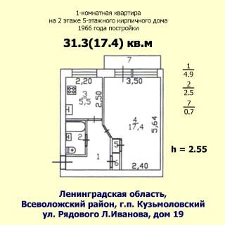 На рисунке приведен план квартиры. На плане: указаны номера, площади и размеры помещений, высота потолков, количество комнат, общая и жилая площадь, этаж квартиры, этажность, год постройки, материал стен и адрес дома
