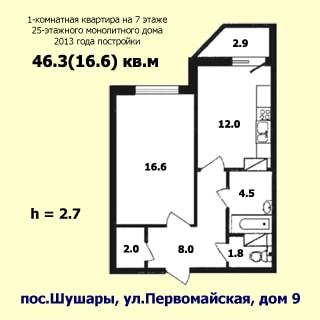На рисунке приведен план квартиры. На плане: указаны площади помещений, высота потолков, количество комнат, общая и жилая площадь, этаж квартиры, этажность, год постройки, материал стен и адрес дома