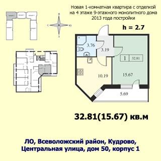 На рисунке приведен план дома по секциям, план секции номер 2, план квартиры. На плане дома обозначено местоположение секции номер два. На плане секции обозначено местоположение квартиры, лестничной клетки, мусоропровода и лифта. На плане квартиры: указаны площади помещений, высота потолков, количество комнат, общая и жилая площадь, то, что квартира - новая, этаж квартиры, этажность, год постройки, материал стен и адрес дома