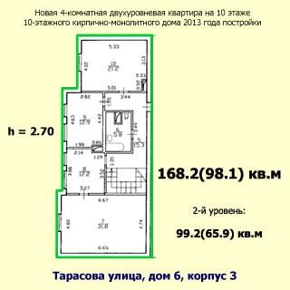План квартиры (второй уровень): обозначены границы второго уровня квартиры, указаны номера, площади и размеры помещений, высота потолков, общая и жилая площадь второго уровня и всей квартиры, количество комнат и этаж квартиры, этажность, материал стен, год постройки и адрес дома