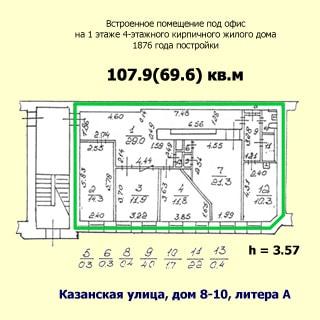 На рисунке приведен план части этажа здания. На плане: указаны номера, площади и размеры комнат, высота потолков, общая и полезная площадь, тип, назначение и этаж помещения, этажность, год постройки, материал стен, назначение и адрес дома, показана часть лестничной площадки