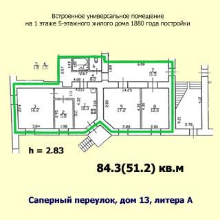 На рисунке приведен план помещений. На плане: обозначены границы всего помещения, указаны номера, площади и размеры внутренних помещений, высота потолков, общая и полезная площадь, этаж помещения, этажность, год постройки, тип и адрес дома. Показаны два входа: отдельный и через парадную