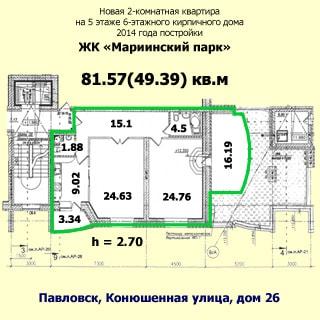 Новая двухкомнатная квартира 81м на Конюшенной улице в Павловске (Пушкинский) продается. План квартиры