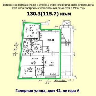 На рисунке: план помещения с указанием типа, этажа расположения, высоты потолков, общей и полезной площади помещения, площадей внутренних помещений, этажности, типа, года постройки, капитального ремонта и адреса здания, в котором расположено помещение
