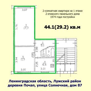 Двухкомнатная квартира 44 кв.м в деревне Почап (Лужский) продается. План квартиры