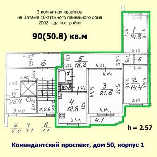 Трехкомнатная квартира 90 кв.м на Комендантском проспекте (Приморский, МО-69, Юнтолово) продается. План квартиры