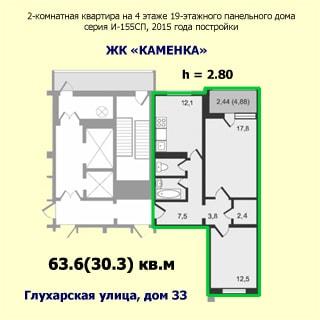 На рисунке: план двухкомнатной квартиры с окнами на две стороны, приведены площади помещений, указан этаж квартиры, этажность, год постройки и тип дома, название жилого комплека, общая и жилая площадь квартиры, адрес дома