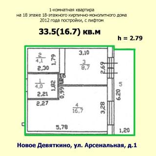 На рисунке приведен план квартиры. На плане: обозначены границы квартиры, указаны номера, площади и размеры помещений и балкона, высота потолков, общая площадь и этаж квартиры, этажность, год постройки, материал стен и адрес дома, отражено наличие лифта